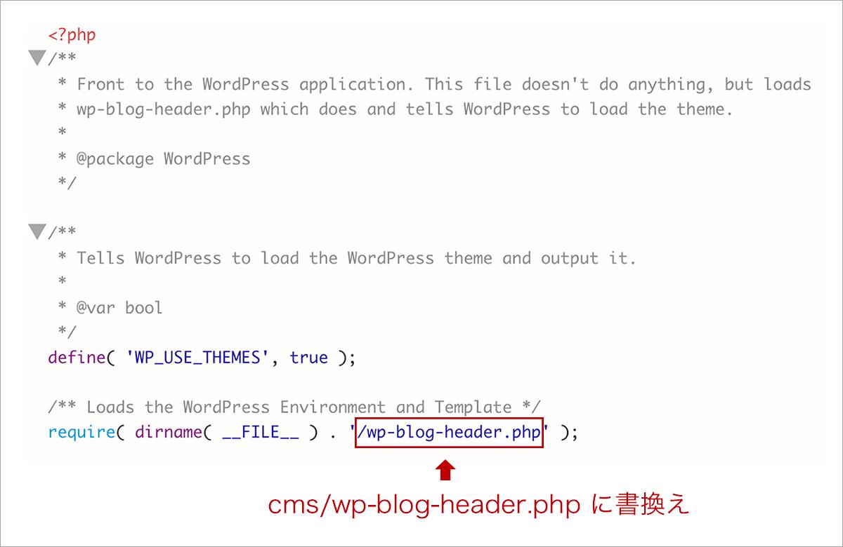 サブディレクトリに配置したWordPressをルートURLで表示する方法