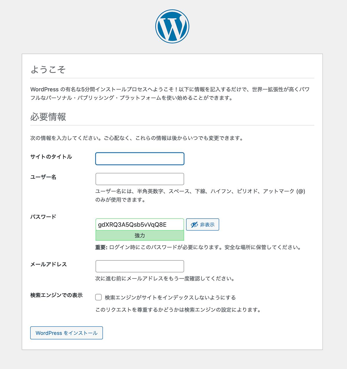 スキマ時間にコツコツ勉強するワードプレス(インストール編)